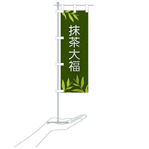 卓上ミニ抹茶大福 のぼり旗 サイズ選べます(卓上ミニのぼり10x30cm 立て台付き)
