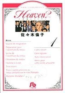 Heaven? (1) (小学館文庫 さF 6)