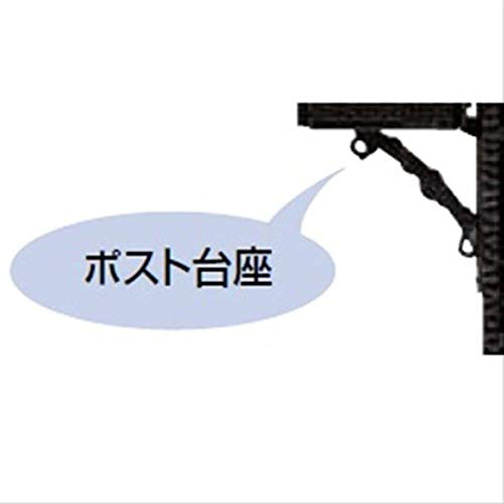 分散自動的に評価新日軽 ディズニー ポスト台座E型