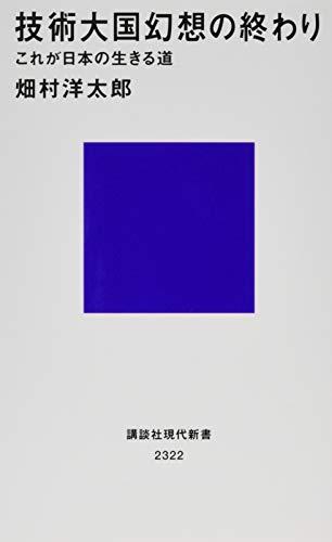 技術大国幻想の終わり これが日本の生きる道 (講談社現代新書)の詳細を見る