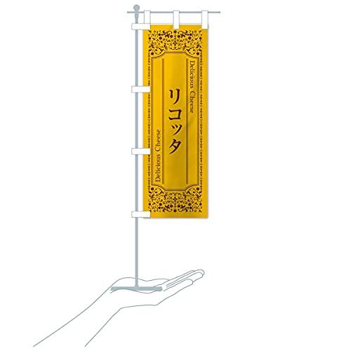 卓上ミニリコッタ/チーズ のぼり旗 サイズ選べます(卓上ミニのぼり10x30cm 立て台付き)