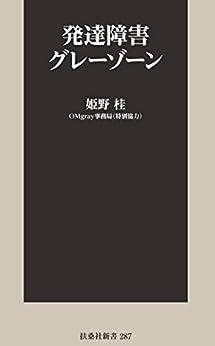 [姫野 桂]の発達障害グレーゾーン (SPA!BOOKS新書)