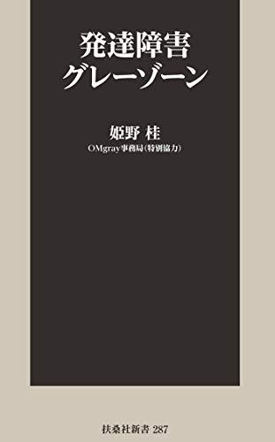 発達障害グレーゾーン (SPA!BOOKS新書)