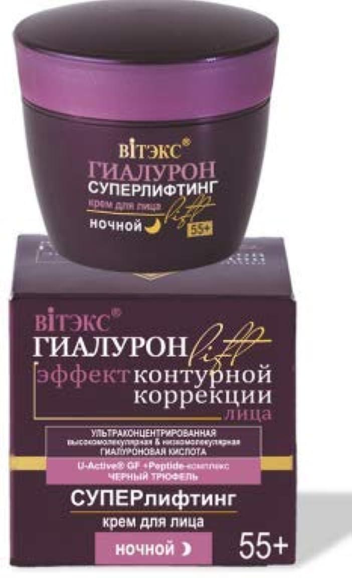 イルイブ思慮のないNIGHT Cream for face 55+ - Super Lifting | Tightens The face Oval, Struggles with The Sagging of The Skin, restores The Shape of cheekbones, Cheeks and Chin | 45 ml