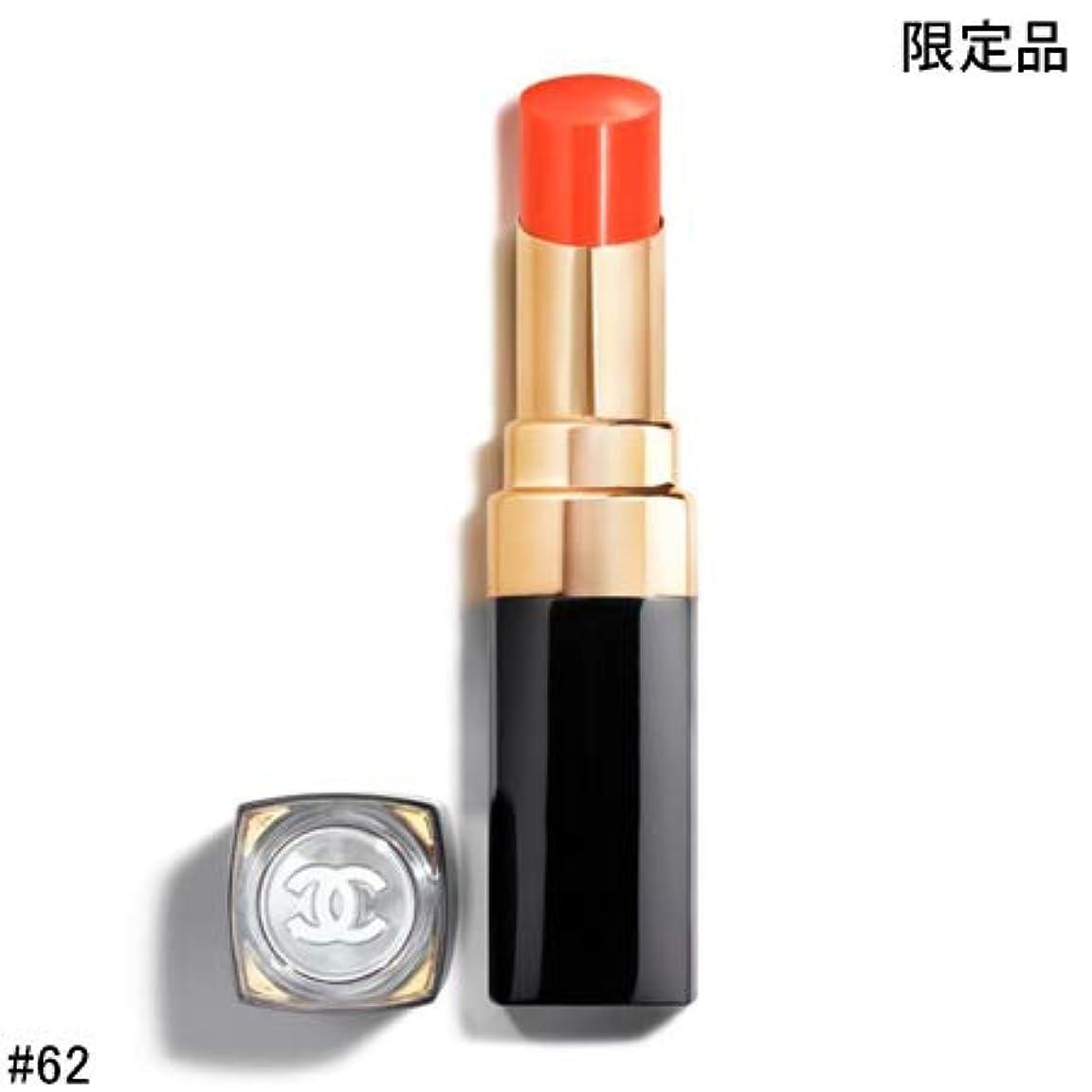 軽く植生たっぷりシャネル ルージュ ココ フラッシュ #62 ファイヤー 限定色 -CHANEL-