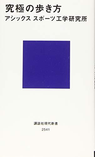 究極の歩き方 (講談社現代新書)
