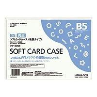 (まとめ)コクヨ ソフトカードケース(軟質) B5クケ-3055 1枚 【×30セット】