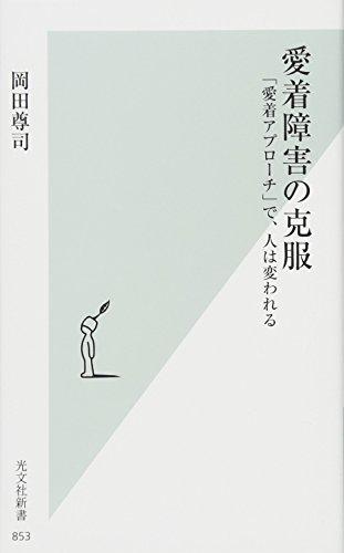 愛着障害の克服 「愛着アプローチ」で、人は変われる (光文社新書)