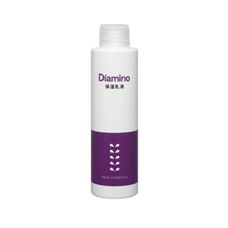 着る広くマーケティングハイム ディアミノ 保湿乳液 150ml