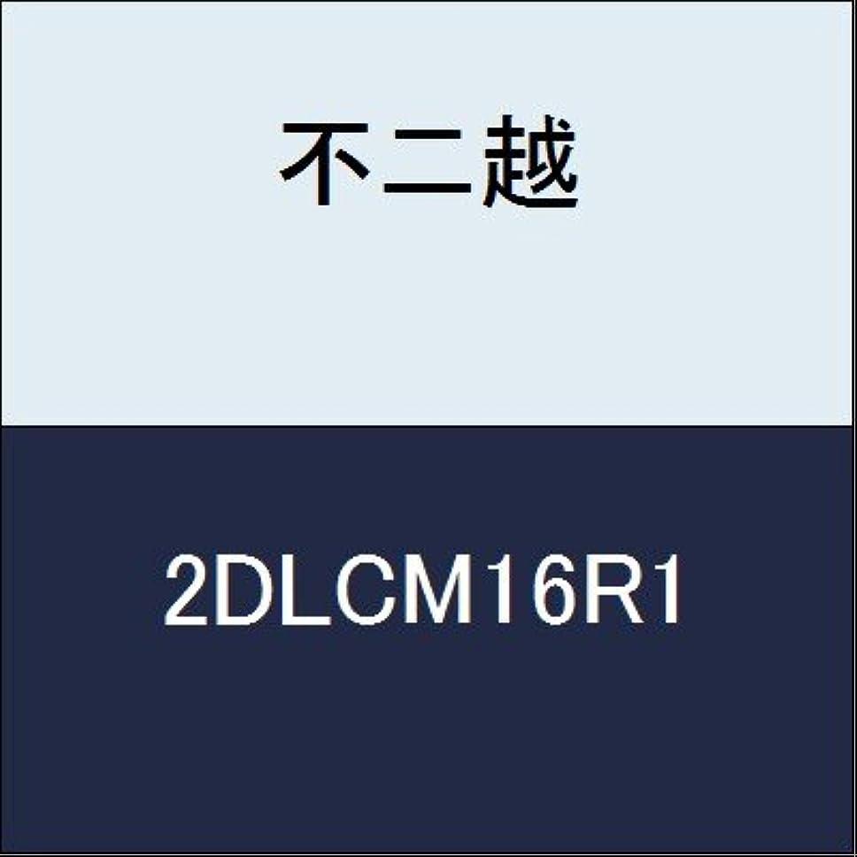 生産性プライムに慣れ不二越 切削工具 DLCミルラジアス 2DLCM16R1