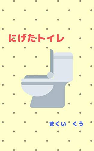 にげたトイレ