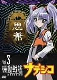 機動戦艦ナデシコ Vol.3[DVD]