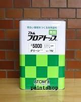 アトミクス アトム フロアトップ5000 15kg #9 サマーグリーン