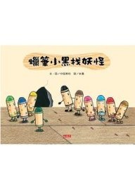 Vanishing Act of Blackie the Crayon and the Ghost (Chinese Edition)
