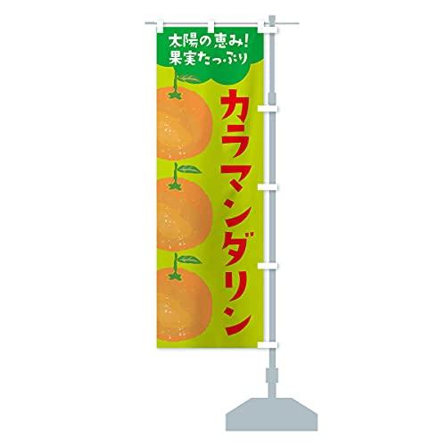 カラマンダリン のぼり旗 サイズ選べます(コンパクト45x150cm 右チチ)
