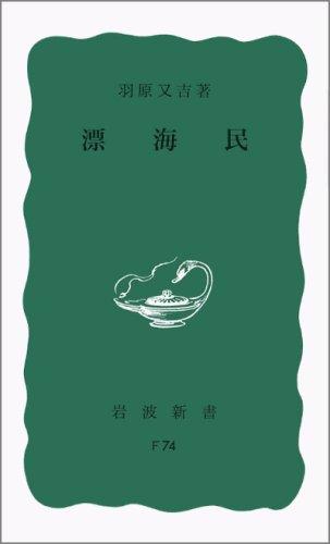 漂海民 (岩波新書)