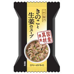 MCFS 一杯の贅沢 きのこと生姜のスープ 10食×2箱入