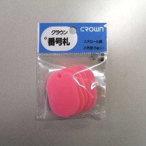 クラウン (業務用セット) 番号札 小判型・スチロール製 無地(5枚パック入) CR-BG35-PI 桃 (×30セット)