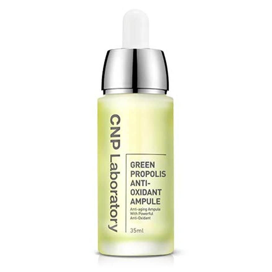 外部乳白色フライカイトCNP Laboratory グリーンプロポリス酸化防止剤アンプル/Green Propolis Anti-Oxidant Ampule 35ml [並行輸入品]