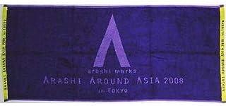 嵐 ARASHI AROUND ASIA 2008 in Tokyo フェイスタオルパープル