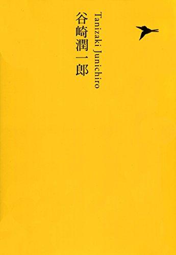 谷崎潤一郎 池澤夏樹=個人編集 日本文学全集