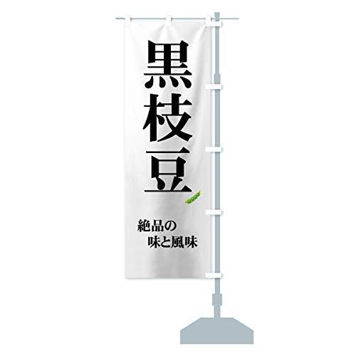 黒枝豆 のぼり旗 チチ選べます(レギュラー60x180cm 右チチ)
