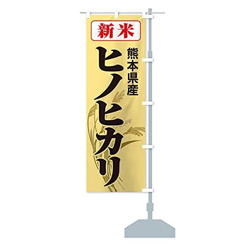 新米・熊本県産・ヒノヒカリ のぼり旗 サイズ選べます(コンパクト45x150cm 右チチ)