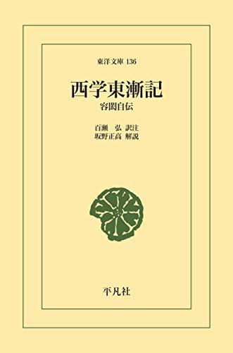 西学東漸記 (東洋文庫0136)