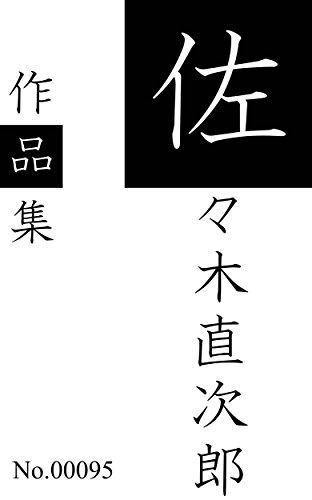 佐々木直次郎作品集: 全14作品を収録 (青猫出版)の詳細を見る