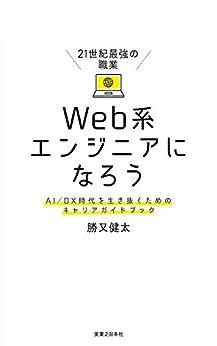[勝又 健太]の21世紀最強の職業 Web系エンジニアになろう AI/DX時代を生き抜くためのキャリアガイドブック