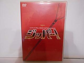ジッパー! DVD bpm presents 浅沼晋太郎 兼崎健太郎 篠谷聖 飯田圭織 菊地創 伊勢直弘