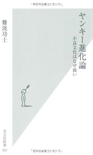 ヤンキー進化論 (光文社新書)