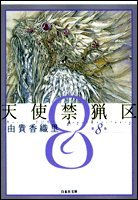 天使禁猟区 (第8巻) (白泉社文庫)
