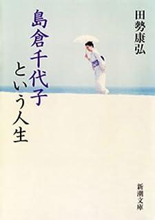 島倉千代子という人生(新潮文庫)