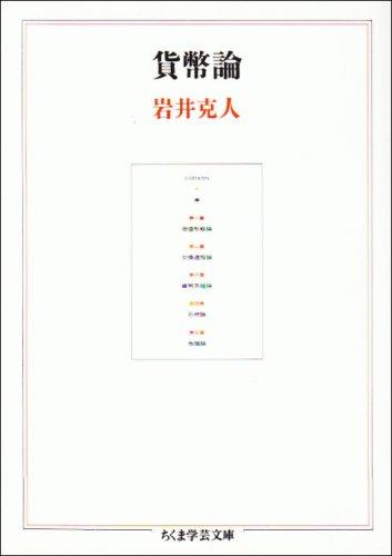 貨幣論 (ちくま学芸文庫)