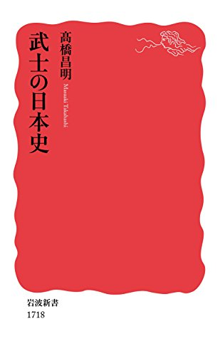 武士の日本史 (岩波新書)の詳細を見る