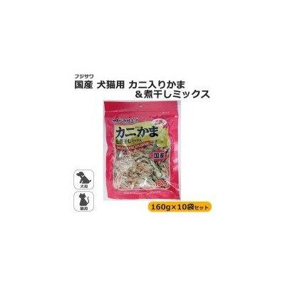 フジサワ フジサワ 国産 犬猫用 カニ入りかま&煮干しミックス 160g×10袋セット