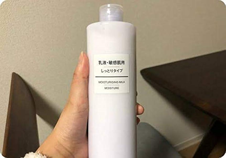 敏感な上がる活性化する無印良品 乳液 敏感肌用 さっぱりタイプ(大容量) 400ml