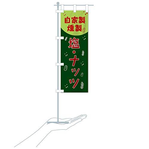 卓上ミニ自家製燻製塩・ナッツ のぼり旗 サイズ選べます(卓上ミニのぼり10x30cm 立て台付き)