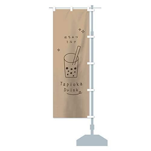 はちみつミルクタピオカドリンク のぼり旗 サイズ選べます(ハーフ30x90cm 右チチ)