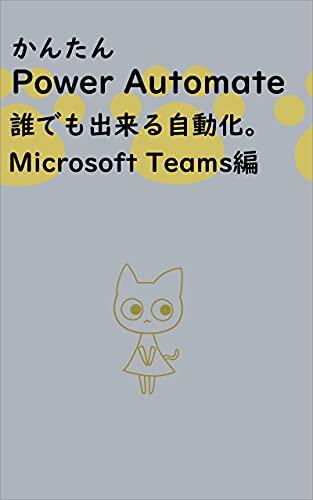 かんたんPower Automate 誰でも出来る自動化 Microsoft Teams編