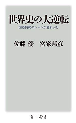 世界史の大逆転 国際情勢のルールが変わった (角川新書)