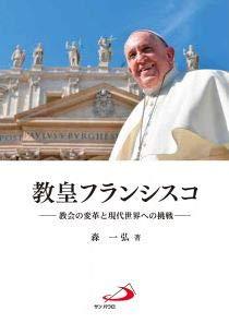 教皇フランシスコ  ―教会の変革と現代世界への挑戦―
