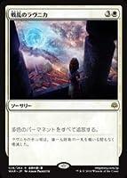 マジックザギャザリング MTG WAR JP 028 戦乱のラヴニカ (日本語版 レア) 灯争大戦 War of the Spark