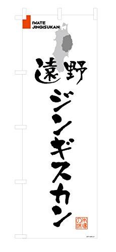 デザインのぼりショップ のぼり旗 1本セット 遠野ジンギスカン 専用ポール付 レギュラーサイズ(600×1800) 標準左チチテープ CIW204