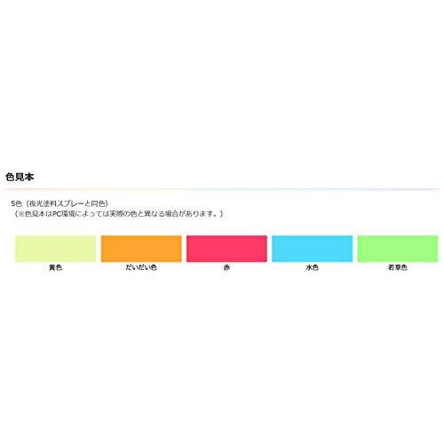 アサヒペン 夜光塗料 4ml (赤) 9010910