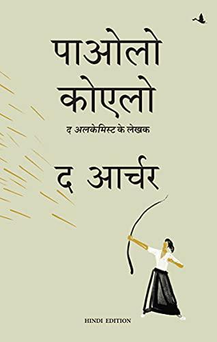 The Archer (Hindi) (Hindi Edition)