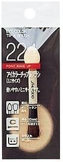 資生堂 アイカラーチップ&ブラシ (ミニサイズ) 224