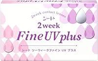 シード 2ウィークファインUV 2週間 1箱6枚入 コンタクト レンズ 【BC】8.7 【PWR】-5.75