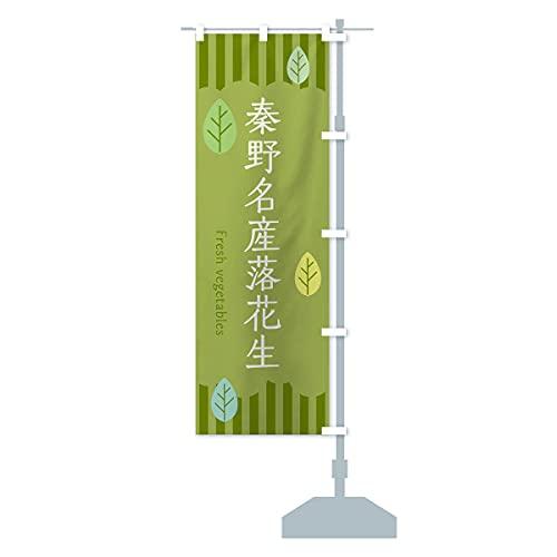秦野名産落花生 のぼり旗 サイズ選べます(ハーフ30x90cm 右チチ)